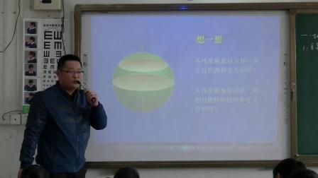 人教版高中地理必修1 第1章第3节《地球运动的一般特点》课堂教学视频实录-束建波