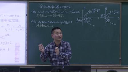 人教A版选修2-1 2.4《定点视角看抛物线》课堂教学视频实录-王井平