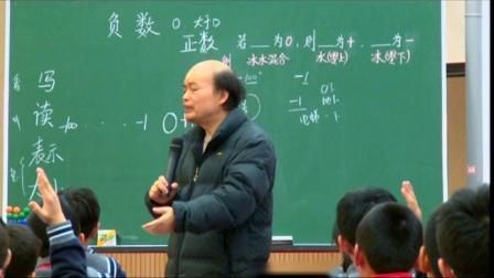 《负数的意义》小学数学六年级-名师教学视频-俞正强