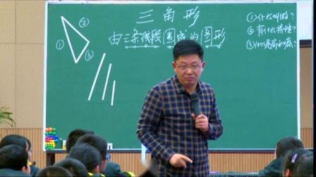 《认识三角形》小学数学四年级-名师教学视频-黄爱华