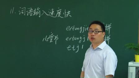 浙江�z影版信息技�g三下第11�n《�~�Z�入速度快》�n堂教�W��l���-熊�_武