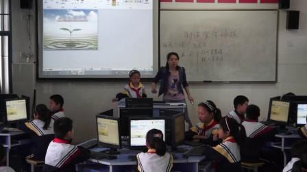 浙江摄影版信息技术三下第15课《制作宣传海报》课堂教学视频实录-张红