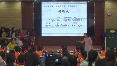《司马光》部编版小学语文三上优质课视频-谭洁梅