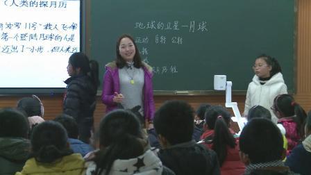教科版小学科学六下《地球的卫星――月球》课堂教学视频实录-王宇宇