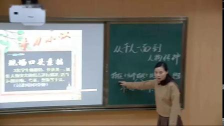 苏教版语文七下-1《写作:观察人物特点写出人物个性》课堂教学视频-大庆市优课