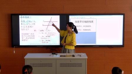 苏科版数学七下7.2《探索平行线的性质》课堂教学视频-王维娟