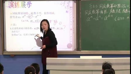 苏科版数学七下8.3《同底数幂的除法-1》课堂教学视频-王璟