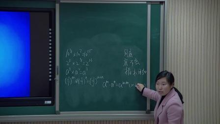 苏科版数学七下8.1《同底数幂的乘法》课堂教学视频-镇江市新区