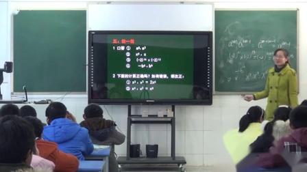 苏科版数学七下8.1《同底数幂的乘法》课堂教学视频-汪伟芹