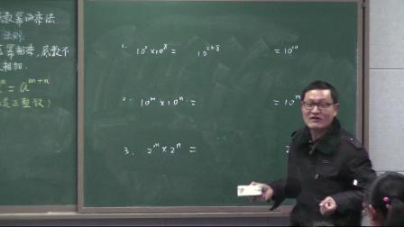 苏科版数学七下8.1《同底数幂的乘法》课堂教学视频-宿迁市宿豫区