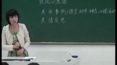 《习作-说说心里话》人教版小学语文四下课堂实录-广东珠海市_高新区-齐淑珍