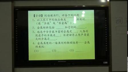 人教课标版-2011化学九下-8.1《金属材料》课堂教学视频-宋红艳
