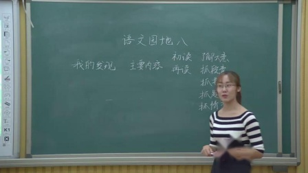 《我的�l�F-日�e月累》人教版小�W�Z文四下�n堂���-天津_�o海�^-魏培培