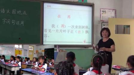 《字�~句�\用+日�e月累》部�版小�W�Z文一下�n堂���-天津_��河�^-�钣裥�