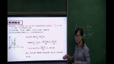 人教2011课标版数学九下-26《反比例函数与一次函数》教学视频实录-叶盈