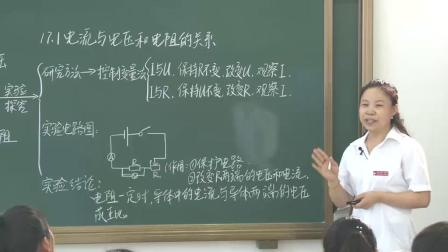 人教2011课标版物理九年级17.1《电流与电压和电阻的关系》教学视频实录-宋淑华