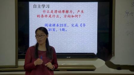 人教2011�n�税嫖锢� 八下-8.3《摩擦力》教�W��l���-忻州市