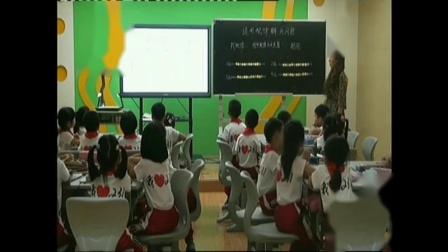 《找�律-解�Q���}》人教2011�n�税嫘�W��W一下教�W��l-湖南郴州市-周云坤