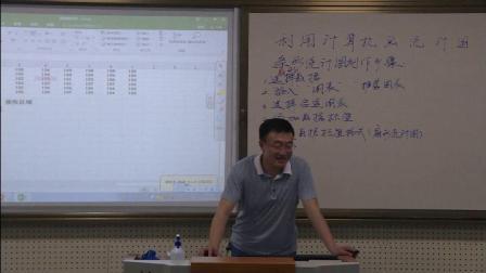 人教2011課標版數學七下-10.2.1《信息技術應用 利用計算機畫統計圖》教學視頻實錄-石向陽