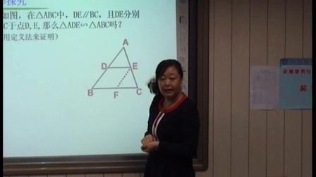 人教2011课标版数学九下-27.2.1《相似三角形的判定》教学视频实录-徐喜梅