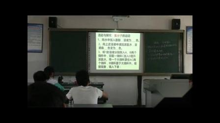 人教版化学九上-3.1《分子和原子》课堂教学实录-汪占军
