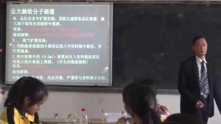 人教版化学九上-3.1《分子和原子》课堂教学实录-熊胜文