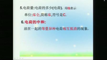人教2011課標版物理九年級15.1《兩種電荷》教學視頻實錄-陳舒欣