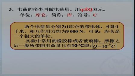 人教2011課標版物理九年級15.1《兩種電荷》教學視頻實錄-陳言軍