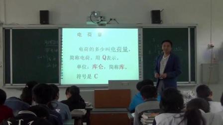 人教2011課標版物理九年級15.1《兩種電荷》教學視頻實錄-黃兵
