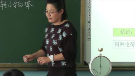 人教2011課標版物理九年級15.1《兩種電荷》教學視頻實錄-鄂雨亭