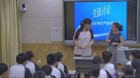 人教版化学九上第二单元《课题1:空气》课堂教学实录-王爱云
