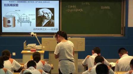 人教版化学九上第二单元《课题1:空气》课堂教学实录-周蕾