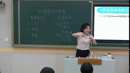 人教版化学九上第一单元《课题3:走进化学实验室--药品的取用》课堂教学实录-刘秀展