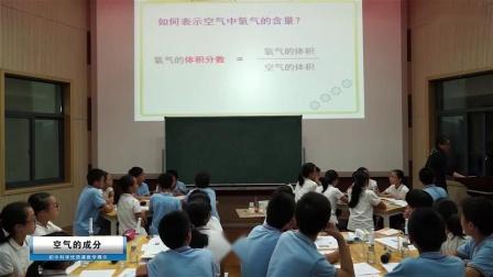 《空气的成分》初中科学优质课教学视频-宁波三江名师-夏丹丹老师