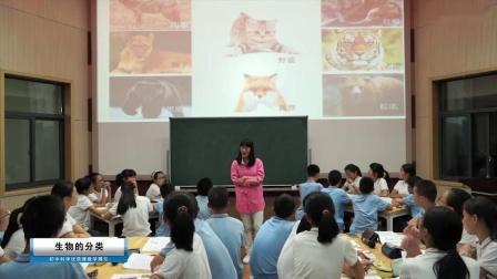 《生物的分类》初中科学优质课教学视频-宁波三江名师-顾凌云老师