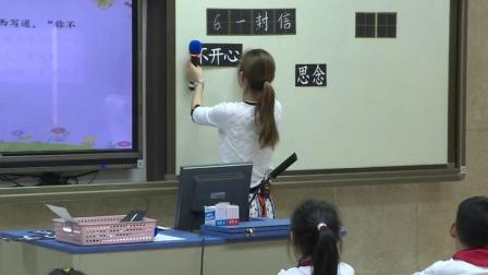 《一封信》部编版小学语文二年级优质课视频