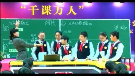 《阿长与山海经》小学语文七年级名师示范课教学视频-特级教师窦桂梅