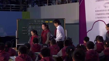 《百分数的认识》小学数学六年级获奖优质课视频-第十八届小学数学课堂教学观摩课