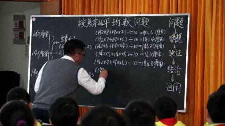 《平均数问题》小学数学四年级名师优质课观摩教学视频-特级教师黄爱华