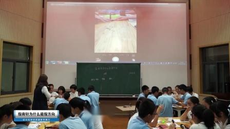 《指南针为什么能指方向》初中科学优质课教学视频-宁波三江名师-金小丹老师