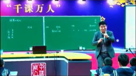《优化》小学数学四年级名师教学研讨观摩视频-特级教师徐长青-千课万人