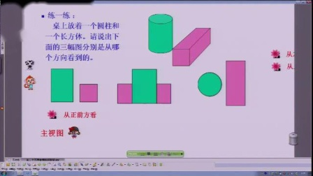 北師大版數學七上-1.4《從三個方向看物體形狀》課堂教學視頻實錄-李愛華