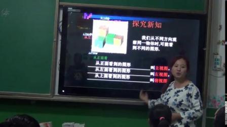 北師大版數學七上-1.4《從三個方向看物體形狀》課堂教學視頻實錄-袁媛