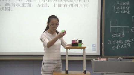 北師大版數學七上-1.4《從三個方向看物體形狀》課堂教學視頻實錄-喬英英