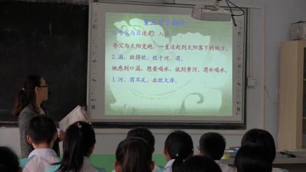 河大版(2016)語文七上1.1中國古代神話三則《夸父逐日》教學視頻實錄-梁會賞