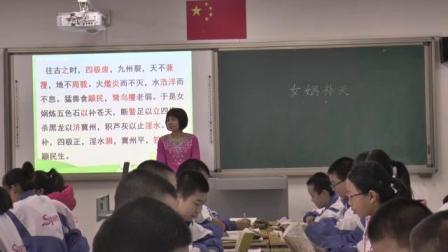 河大版(2016)語文七上1.1中國古代神話三則《女媧補天》教學視頻實錄-王翠俠