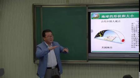 人教版初中地理七上-1.1《地球和地球仪》教学视频实录-任建新
