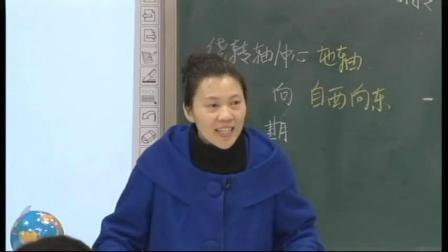 人教版初中地理七上-1.2《地球的运动》教学视频实录-赵红霞