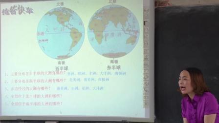 人教版地理七上2.1《大洲和大洋》教学视频实录-夏明华