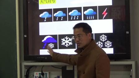 人教版地理七上-3.1《多變的天氣》教學視頻實錄-陳光